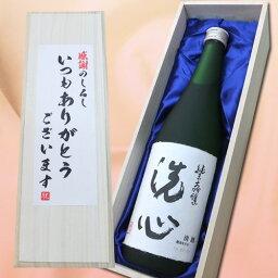 洗心の日本酒ギフト 人気【いつもありがとうございますラベル】洗心(純米大吟醸)720ml×1本 桐箱入り[お礼,父の日,ご贈答,贈り物,記念品,お中元,お歳暮,お酒,日本酒] 純米大吟醸 久保田 の蔵 朝日酒造