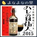 地ビール 【送料無料】ハレの日仙人2015(クール便でお届け)【ヤッホーブルーイング公式】