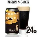 地ビール 【ヤッホーブルーイング公式】東京ブラック24缶(1ケース)【送料無料】新鮮な本格黒ビール【地ビール,クラフトビール】