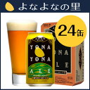 受賞ビール 【ヤッホーブルーイング公式】よなよなエール24缶(1ケース) 【送料無料】8年連続金賞香りとコクの本格クラフトビール【地ビール,アメリカンペールエール】