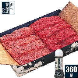 米沢牛 米沢牛 特選お任せしゃぶしゃぶセット(ポン酢付)360g【牛肉】【化粧箱入り】