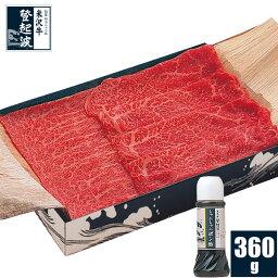 米沢牛 米沢牛 上選お任せしゃぶしゃぶセット(ポン酢付)360g【牛肉】【化粧箱入り】