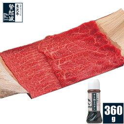 米沢牛 米沢牛 上選お任せすき焼きセット(タレ付)360g【牛肉】【ギフト簡易包装】