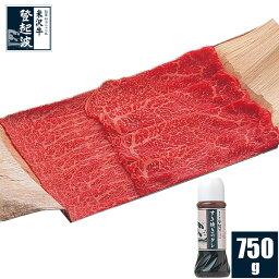 米沢牛 米沢牛 上選お任せすき焼きセット(タレ付)750g【牛肉】【ギフト簡易包装】