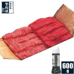 米沢牛 米沢牛 特選お任せしゃぶしゃぶセット(ポン酢付)600g【牛肉】【ギフト簡易包装】