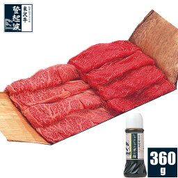 米沢牛 米沢牛 特選お任せしゃぶしゃぶセット(ポン酢付)360g【牛肉】【ギフト簡易包装】