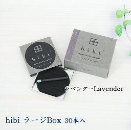 お香のギフト お香 hibi(ひび) ラベンダー ラージボックス 30本入り/専用マット付