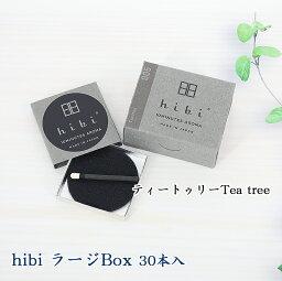 お香のギフト お香 hibi(ひび) ティーツリー ラージボックス 30本入り/専用マット付
