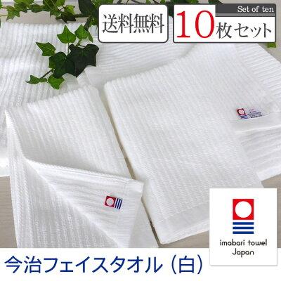フェイスタオル【今治タオル】 10枚セット 送料無料 今治 ホワイトストライプ 日本製 フェイスタオル 今治タオルブランド towel