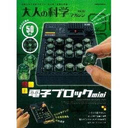 電子ブロック 『大人の科学マガジン』Vol.32電子ブロックmini