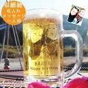 似顔絵ビールジョッキ 【送料無料 名入れ グラス 似顔絵 プレゼント】リアルフォトビールジョッキ(人物1人)(和)| ビールジョッキ ビールグラス ビアグラス ビアジョッキ 結婚祝い 名前入り 誕生日 男性 父 おしゃれ 生ビール グラス 退職祝い 還暦祝い お父さん お母さん 記念日 彼氏 彼女