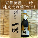木箱入りの日本酒ギフト 京都伏見'英勲'純米大吟醸 一吟720ml【木箱入り】