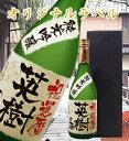 名入れ日本酒ギフト 【オリジナルラベル】純米吟醸720ml【ギフト箱入り】【送料無料】【楽ギフ_名入れ】【バースデー】【RCP】