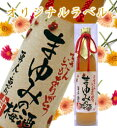 名入れ梅酒 【オリジナルラベル】京都の梅酒500ml【クリアケース入り】【楽ギフ_名入れ】【バースデー】【RCP】