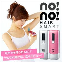 ノーノーヘア(脱毛器) ノーノーヘアスマート(no!no!HAIR SMART)【ヤーマン】【STA-114】[代引き手数料無料][送料無料]