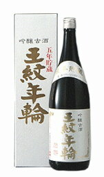 古酒 王紋 吟醸古酒 年輪 1800ml箱入り(五年貯蔵)