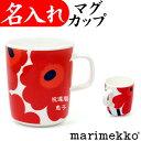 名入れマグカップ マリメッコ 名入れ マグカップ 赤 プレゼント 女性 還暦祝い おしゃれ 母 サプライズ 古希祝い 喜寿祝い