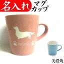 名入れマグカップ 名入れ マグカップ 犬猫イラスト 美濃焼 プレゼント コーヒーカップ おしゃれ オリジナル イニシャル