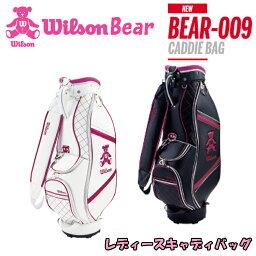 ウィルソン 【スマホエントリーでポイント最大47倍】ウイルソン ベア レディース ゴルフ キャディバッグ WILSON BEAR 009 8.5型 キャディバック 【ゴルフバッグ】【BEAR-009】