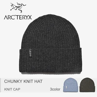 【メール便可】 ARC'TERYX アークテリクス ニット帽厚手ニット ハット CHUNKY KNIT HAT21710 メンズ レディース