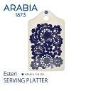 アラビア 食器 【クーポン配布中】ARABIA アラビア エステリ サービングプラター ESTERI SERVING PLATTER 1024339 ブルー 皿 食器 誕生日プレゼント 結婚祝い ギフト おしゃれ 【ラッピング対象外】 母の日