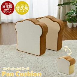 パン クッション 日本製 食パン クッション 厚切り 2枚切り BIG 低反発 食パン/トースト パン型 食パン型 座布団 ざぶとん フロアクッション シートクッション 椅子用 いす用 パンクッションシリーズ 子ども こども キッズ プレゼント かわいい 人気 おしゃれ