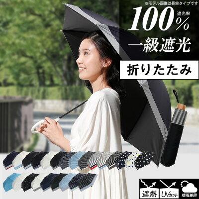 折りたたみ日傘 完全遮光 遮光率 100% UVカット 99.9% 紫外線対策 UV対策 晴雨兼用 レディース ボーダー ストライプ 花柄 ドット シンプル お洒落 かわいい 母の日【宅配便送料無料(一部地域除く)】