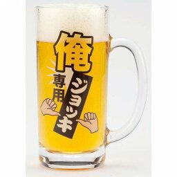 おもしろビアジョッキ ビール ジョッキ ビールグラス ビアグラス おもしろ雑貨 俺専用ビアジョッキ