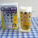 おもしろビアジョッキ ビールジョッキ ビールグラス ビアジョッキ おもしろ 楽しく飲酒ジョッキ