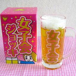 おもしろビアジョッキ おもしろ雑貨のビールジョッキ ビールグラス ビアジョッキ 女子会ビアジョッキ