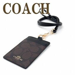 コーチ 定期入れ コーチ COACH カードケース ネックストラップ IDケース パスケース 定期入れ シグネチャー 63274IMAA8 ブランド 人気 誕生日 プレゼント ギフト