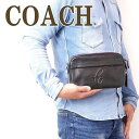 クラッチバッグ コーチ COACH バッグ メンズ ショルダー セカンド クラッチバッグ ポーチ ロゴ スタッズ ブラック黒 76911QBBK ブランド 人気
