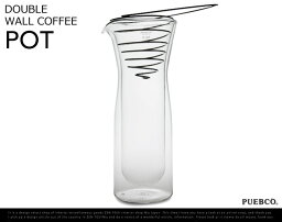 ケメックス DOUBLE WALL COFFEE POT / ダブルウォール コーヒー ポット 311012 PUEBCO / プエブコ コーヒーメーカー コーヒーポット ガラス ピッチャー 水挿し コーヒー ケメックス 【あす楽対応_東海】