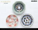 アマブロ NAMASU ナマス [ なます皿 ] 波佐見焼 amabro アマブロ お皿 プレート なます 皿 GIFT【あす楽対応_東海】