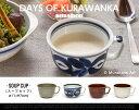 アマブロ 【 SOUP CUP 】DAYS OF KURAWANKA / スープカップ デイズ オブ クラワンカamabro アマブロ 食器 和食器 波佐見焼き【あす楽対応_東海】