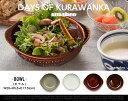 アマブロ 【 BOWL 】DAYS OF KURAWANKA / ボウル デイズ オブ クラワンカamabro アマブロ 食器 和食器 波佐見焼き【あす楽対応_東海】