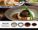 アマブロ 【 OVAL PLATE 】DAYS OF KURAWANKA / オーバル プレート デイズ オブ クラワンカamabro アマブロ 食器 和食器 波佐見焼き【あす楽対応_東海】