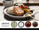 アマブロ 【 LUNCH PLATE 】DAYS OF KURAWANKA / ランチ プレート デイズ オブ クラワンカamabro アマブロ 食器 和食器 波佐見焼き【あす楽対応_東海】
