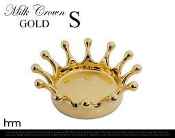 ミルククラウン 【Gold】MilkCrownTray S /ゴールド ミルククラウントレイ Sサイズhnm エイチエヌエム 王冠 アクセサリートレイ / 灰皿 / 指輪 / トレー / しずく / 雫 / milk / ミルク / ディスプレイ【あす楽対応_東海】