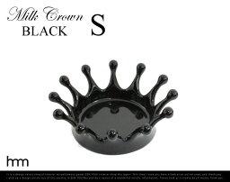 ミルククラウン 【BLACK】MilkCrownTray S /ブラック ミルククラウントレイ Sサイズ hnm エイチエヌエム 王冠 アクセサリートレイ / 灰皿 / 指輪 / トレー / しずく / 雫 / milk / ミルク / ディスプレイ【あす楽対応_東海】