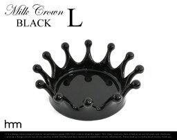 ミルククラウン 【BLACK】MilkCrownTray L /ブラック ミルククラウントレイ Lサイズ hnm エイチエヌエム 王冠 アクセサリートレイ / 灰皿 / 指輪 / トレー / しずく / 雫 / milk / ミルク / ディスプレイ【あす楽対応_東海】