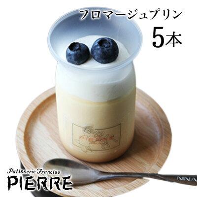 ギフト プレゼント 池ノ上ピエール フロマージュプリン 5本 誕生日 人気 有名 お菓子 洋菓子 内祝 お祝 お取り寄せ チーズ