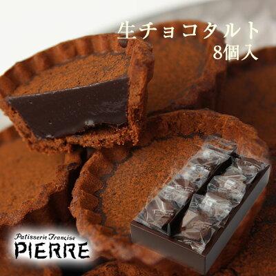 池ノ上ピエール サクッととろける 生チョコタルト(ショコラ) 8個入り 人気 お菓子 チョコレート チョコ プレゼント ギフト 人気 有名