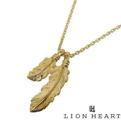 【あす楽対応】 LION HEART ライオンハート 01NE0343YG ゴールド K10YG ダブル フェザー ペンダント ネックレス [ゴールド チェーン 付] 【ギフト包装-対応】