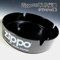 Zippo 灰皿 zippo ジッポ/ジッポー 灰皿(プラスチック)