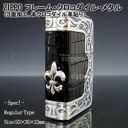 革 zippo 【ZIPPO】ジッポ/ジッポー フレーム クロコダイル メタル ユリの紋章