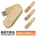 名入れUSBメモリー 【即納可能】1個から作れる 自分でデザイン オリジナル 木製USBメモリ 16GB ケース付き メール便可
